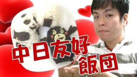 日本儿童节快乐!中日友好饭团