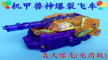 【魔力玩具学校】轰天爆龙(电商版)机甲兽神爆裂飞车(强袭系列)开箱试玩测评 自动变形玩具魔幻车神机器人