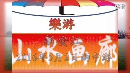 雨中游《新安江山水画廊》
