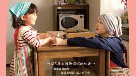 [小花的味增汤 电影版]『小花的味噌湯』香港预告片