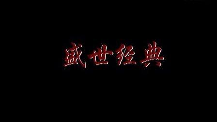 中式生活:盛世经典