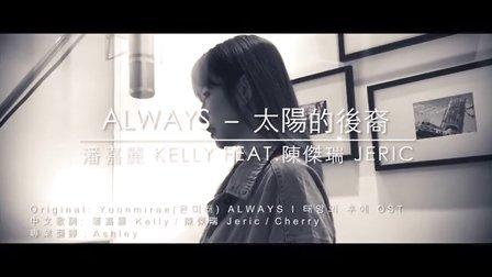 Always 太阳的后裔 ost 中文版 潘嘉丽 Kelly feat. 陈杰瑞 Jeric