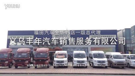 北汽福田商务汽车-金华福田汽车4S店 图雅诺