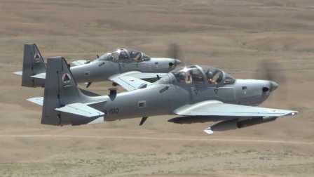 阿富汗空军A-29轻型攻击机于喀布尔上空进行近距离空中支援训练