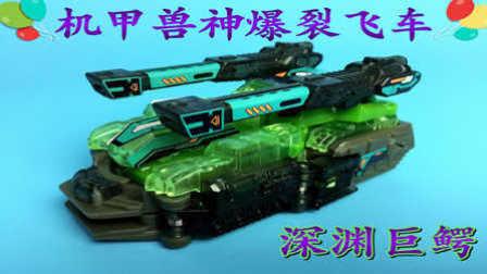 【魔力玩具学校】深渊巨鳄 机甲兽神爆裂飞车(强袭系列)奥迪双钻开箱试玩测评 自动变形玩具魔幻车神机器人