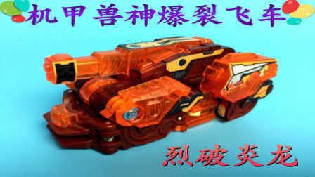 【魔力玩具学校】烈破炎龙 机甲兽神爆裂飞车(强袭系列)奥迪双钻开箱试玩测评 自动变形玩具魔幻车神机器人