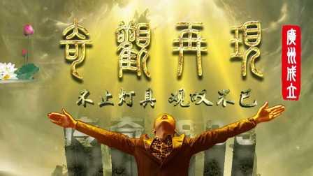 2016奇观再观 中国首部灯光微电影灯光秀VIP版