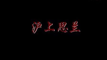 中式生活:沪上思兰