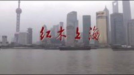 中式生活:红木上海