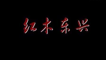 中式生活:红木东兴