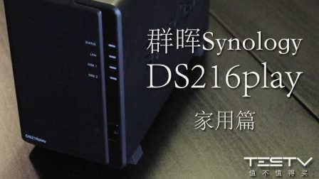 值不值得买第六十八期人人都能用的服务器群晖SynologyNAS DS216play家用篇