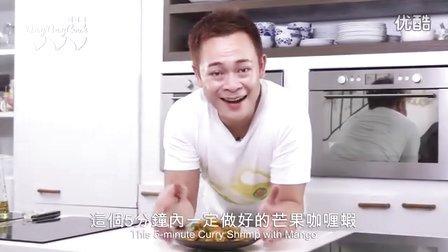 日日煮 2016 芒果咖喱虾 197