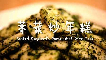 迷迭香:荠菜炒年糕