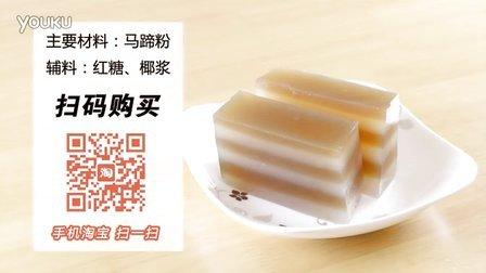 烘焙教程 蛋糕制作 千层马蹄糕制作1280X720