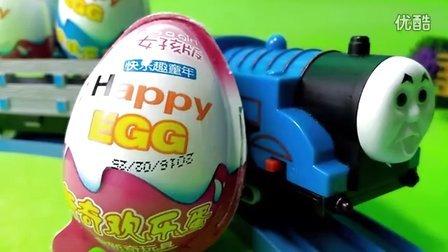 小火车托马斯与趣味蛋