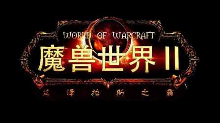 魔兽世界8.0宣传片《艾泽拉斯之霸》《魔兽世界6.0德拉诺之王》续集