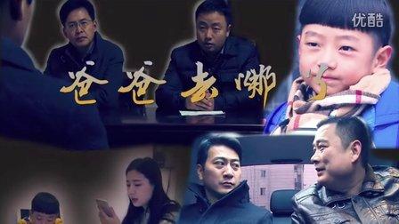安徽省淮南市谢家集区廉政教育宣传片《爸爸去哪了》