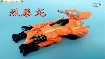【魔力玩具学校】烈暴龙 元气拯救队变形金刚变形摩托车玩具开箱试玩测评(9)