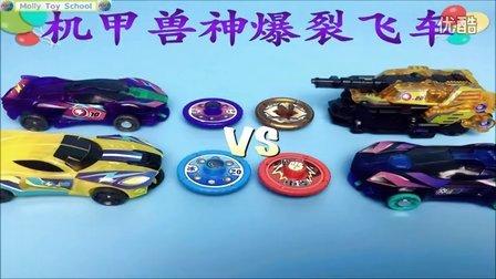 【魔力玩具学校】超音战蝠魔蝎霸王轰天爆龙暴雷钢甲对决(5)自动变形玩具魔幻车神机器人
