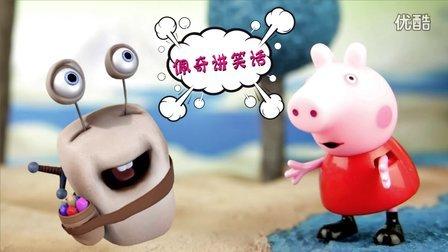 粉红猪小妹变身笑话大王