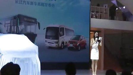 2016北京车展长江EV电动车正式亮相