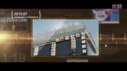 邢帅教育2015年发展历程(邢帅网络学院)