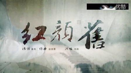 红颜旧 《琅琊榜》MV 超经_tan8.com