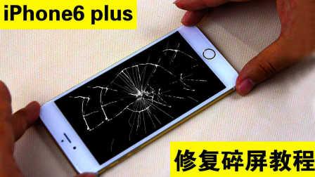 【修复碎屏】iPhone 6 plus 修复屏幕教程 苹果6plus 6s 5s se更换碎屏 果粉堂