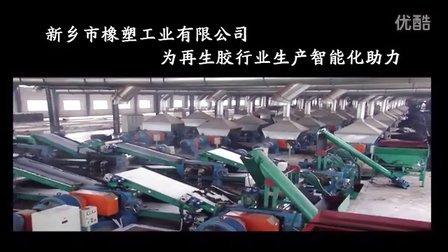 祝贺平顶山万丰源再生胶自动化生产线试产成功