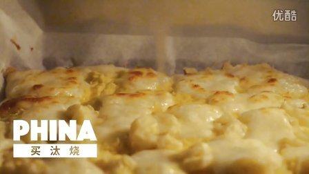 [买了一个榴莲]做好吃的榴莲披萨