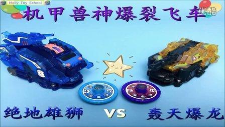 【魔力玩具学校】绝地雄狮VS轰天爆龙 机甲兽神爆裂飞车精彩对决(6)自动变形玩具魔幻车神机器人