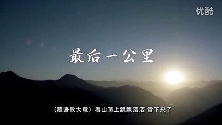 农夫山泉2016年新广告片篇【最后一公里】