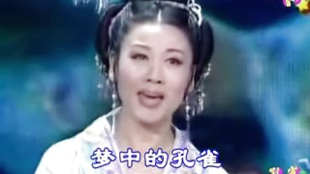 孔雀东南飞(原唱)