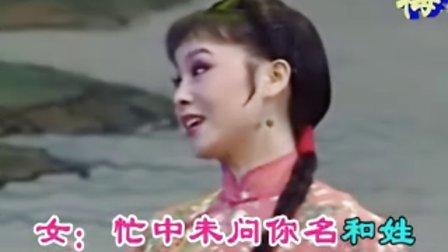 黄梅戏《啼笑因缘》忙中未问名和姓(刘华伴唱)