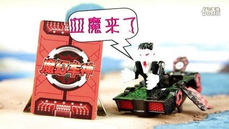 白白侠玩具秀:【魔幻车神】冷月血魔  变形玩具车机器人试玩