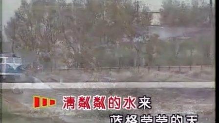 郭兰英-清粼粼的水蓝盈盈的天(三十年的歌)