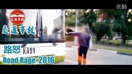 2016路怒集锦Road Rage 006!行车记录仪实拍下世界各地欧美德国俄罗斯战斗民族车祸现场路怒打架斗殴视频,生死看淡,不服就干!