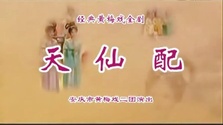 黄梅戏《天仙配》全剧 吴琼 安庆市黄梅戏二团演出