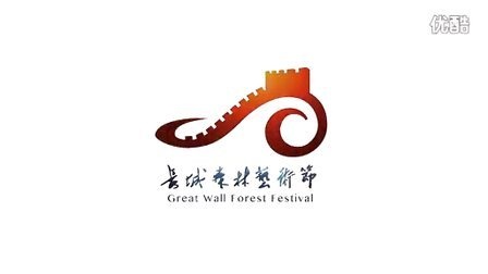 长城森林艺术节宣传片(2015)
