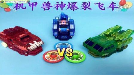 【魔力玩具学校】金刚冥猩 丛林潜伏者 绝地雄狮的较量 自动变形玩具爆裂飞车机器人金刚