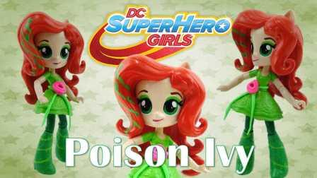 小马宝莉 彩虹小马 小马国女孩 DC女俠高中 - 毒藤女 Super Hero Girl Poison Ivy