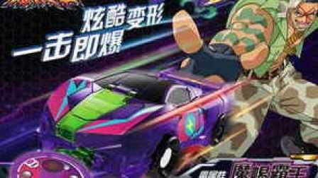 爆裂飞车 之机甲兽神 极速发射 一击即爆360度爆裂 火属性之爆血飞龙早教亲子游戏