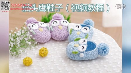 艾宝宝编织小屋(猫头鹰鞋子)