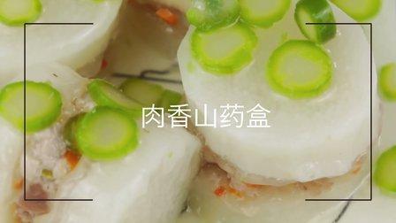 温补开胃的美味蒸菜 肉香山药盒