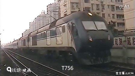 【钱塘交通映画·国家铁道】当年的T756