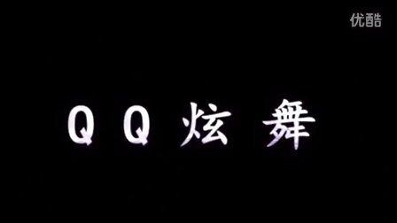QQ炫舞 永远的友谊