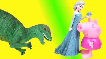 艾莎公主超人营救粉红猪小妹 魔法大战恐龙