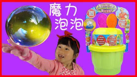 开心时刻与玩具介绍 2016 魔力泡泡 用手玩不会破