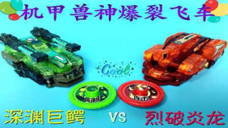 【魔力玩具学校】深渊巨鳄VS烈破炎龙 机甲兽神爆裂飞车精彩对决(7)自动变形玩具魔幻车神机器人