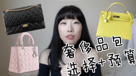 低预算怎么选择奢侈品包? 第一只包怎么买?